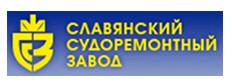 Славянский судостроительный завод