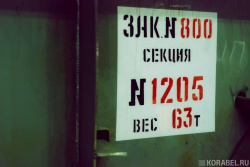 Ледокол, ЕВПАТИЙ КОЛОВРАТ