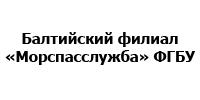 """Балтийский филиал ""Морспасслужба"", ФГБУ"