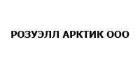 """Розуэлл Арктик"", ООО"