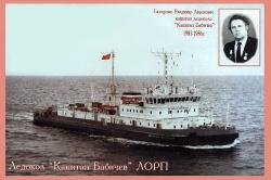 Владимир Аврамович Балацен