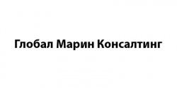 """Глобал Марин Консалтинг"", Ltd"