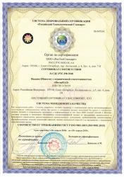 СертификатСМК