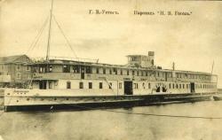 Открытка с пароходом