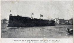 Спуск на воду крейсера