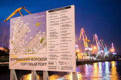 Мурманский морской торговый порт / пресс-служба пр