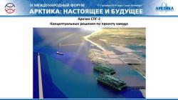 Арктик СПГ-2