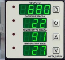 Прибор Мерадат–М64М1 предназначен для измерения и