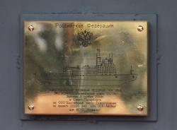 Церемония закладки атомного ледокола нового поколе