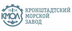 """Кронштадтский морской завод"", АО"