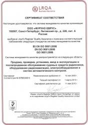Система управления качеством сертифицирована LRQA