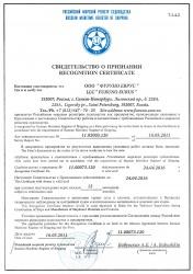 Признание Российского Морского Регистра Судоходств