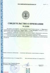Признание Российского Речного Регистра