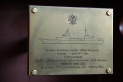 Закладка БДК проекта 11711