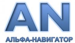 """""""Альфа-Навигатор"""", ООО"""