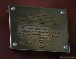 Закладные доски  судов проекта MPSV12