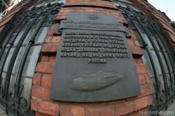 Памятная табличка. Балтийский завод