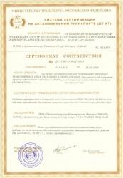 Cертификат Министерства Транспорта РФ № ДСАТ RU.ОС