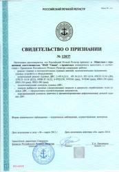 Cвидетельство Российского Речного Регистра № 12037
