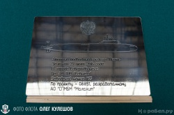 Закладка атомной подводной