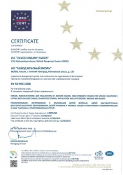 Сертификат EN ISO