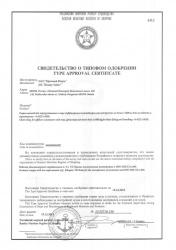 Свидетельство об одобрении строп оффшорных МР