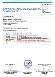 Сертификат DNV GL