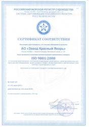 Сертификат соответствия ИСО РМРС