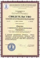 Сертификаты ЖКХ