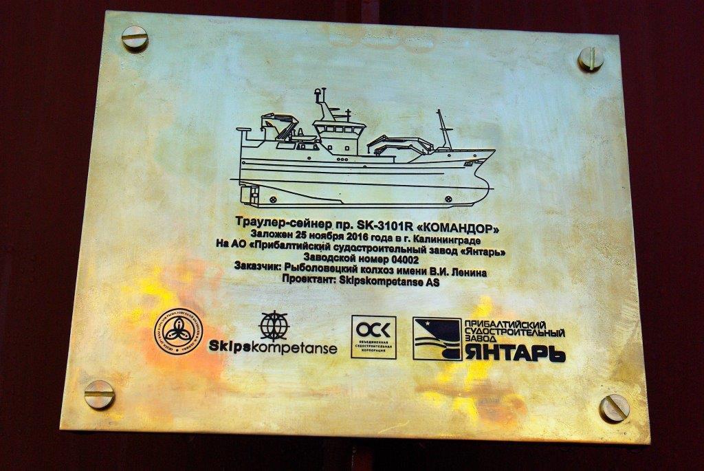 Судозавод «Янтарь» заложил 2-ой всерии траулер для камчатских рыбаков