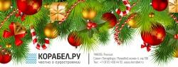 НГшапка корабел.ру