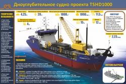 дноуглубительное судно проекта