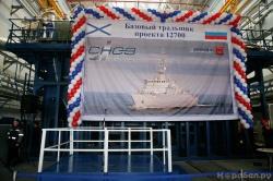 Закладка корабля противоминной обороны проекта 127