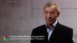 Герасимов Павел Андреевич