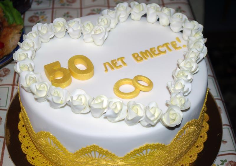 Открытки 50 лет супружеской жизни