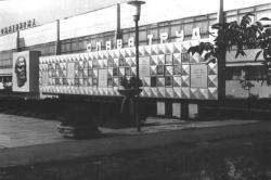 Завод судовой светотехники