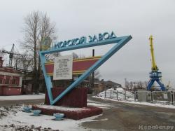 морской завод