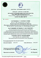 Сертификат соответствия ИСО 9001-2011