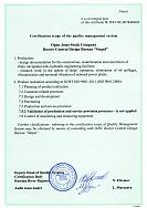 Приложение к сертификату ИСО (en)