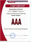 Сертификат финансового состояния ОАО