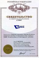 Свидетельство на товарный знак от 23 ноября 2009 г