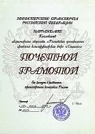 Почетная грамота Министерства транспорта РФ
