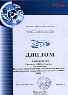 Диплом транспортного форума юга России