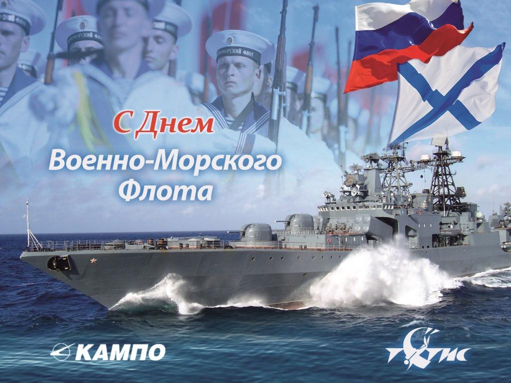 Поздравления с днем военно морского флота с картинками 14