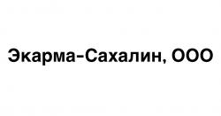 """""""Экарма-Сахалин"""", ООО"""