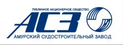 """""""Амурский судостроительный завод"""", ПАО"""
