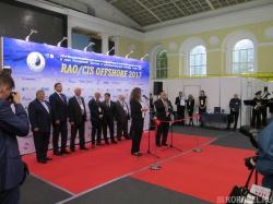 Международная конференция и выставка по освоению н