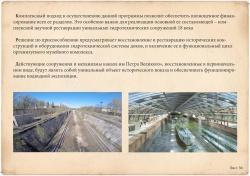 Ленпроектреставрация