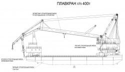 Технический чертеж плавкран ПК-400