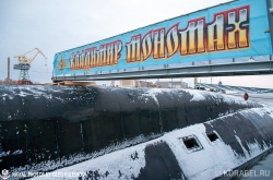 Передача флоту атомной подводной лодки